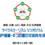 (終了しました)11/29、30開催 サイクルツーリズム「西瀬戸海道・5つの星ライン」シンポジウム開催