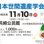 (終了しました)2019.11.10 第2回 日本風景街道世間遺産学会in呉崎開催